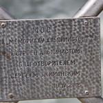 Табличка с благодарственной надписью и ледорубами была похищена в мае этого года.